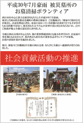 岡山災害支援