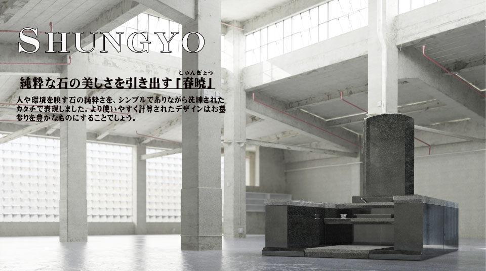 025 shungyou
