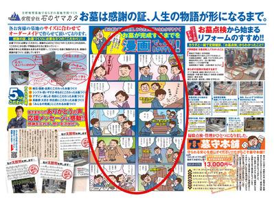 チラシ中漫画○