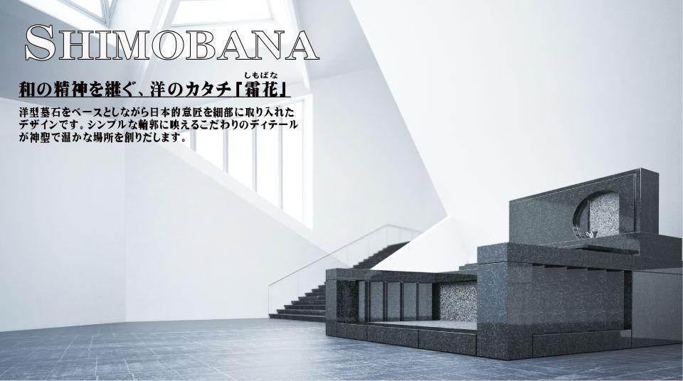 022 shimobana