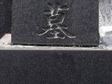 ohaka-zure1