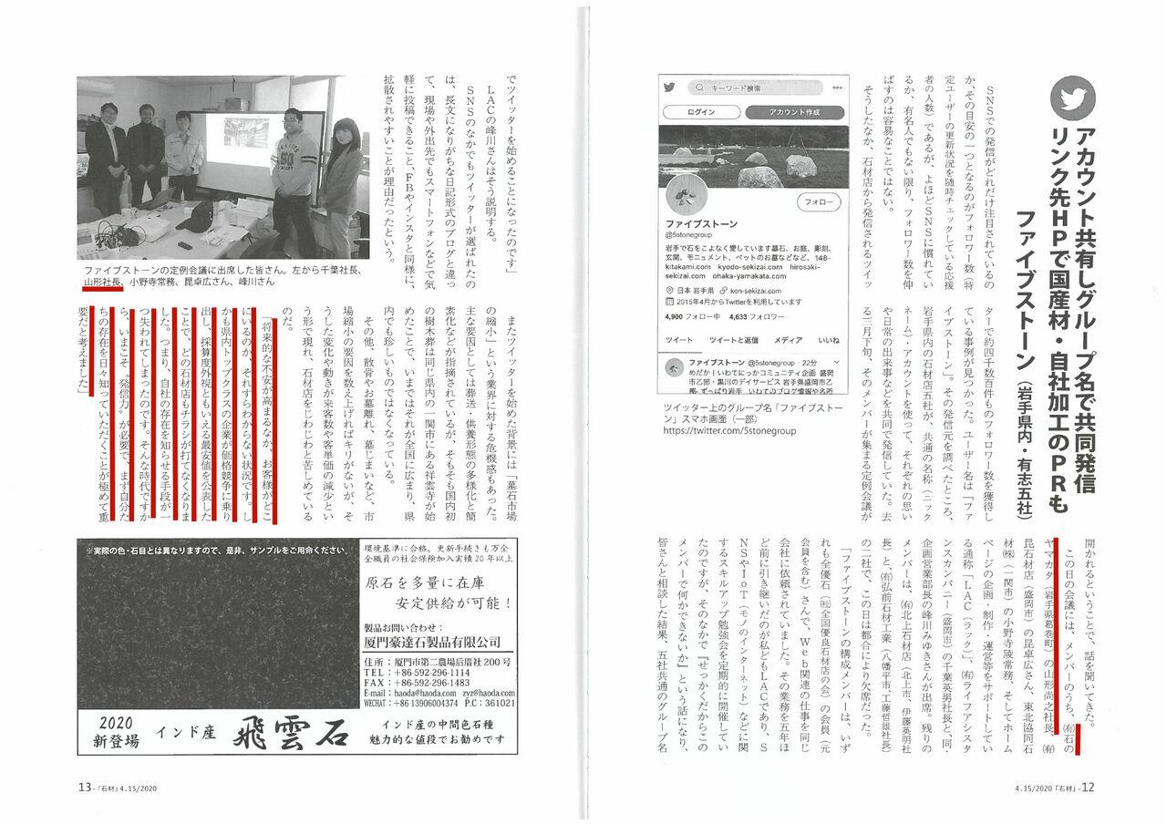 202004月刊石材4月号_pages-to-jpg-0002