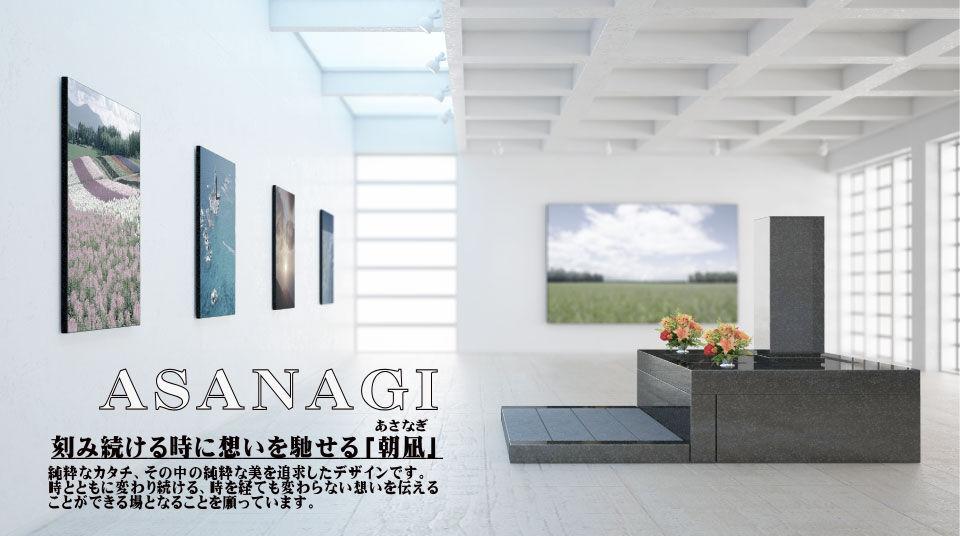 001 asanagi