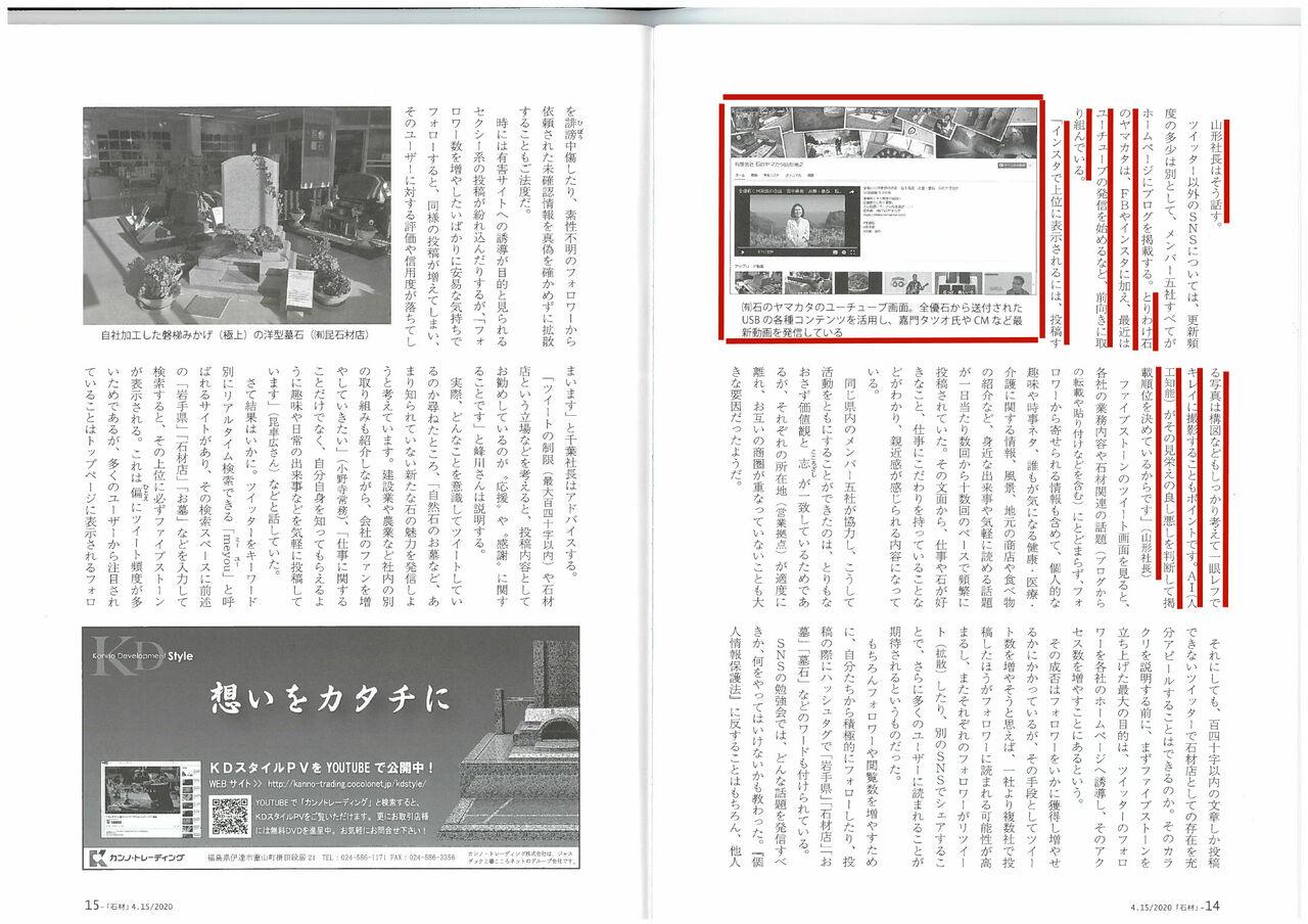 202004月刊石材4月号_pages-to-jpg-0003