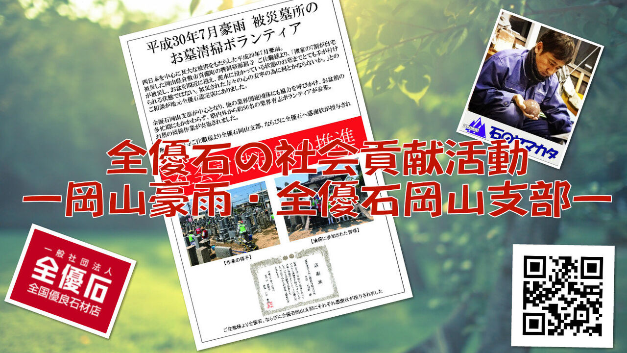 岡山災害表紙