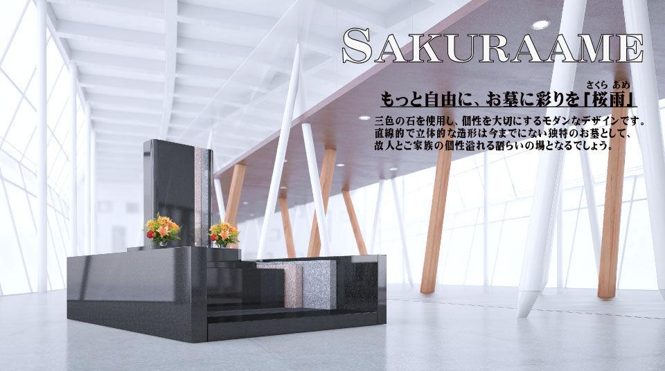 019 sakuraame
