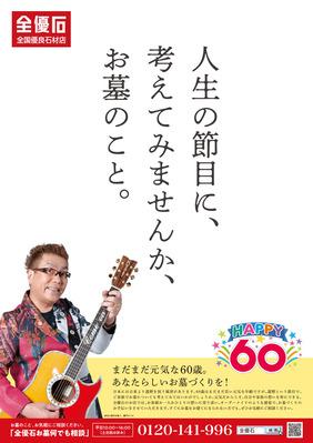 ハッピー60ポスター