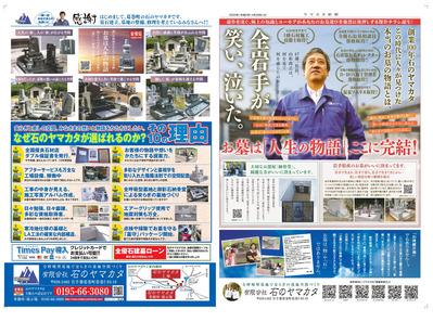 石のヤマカタ様B3チラシ0416_pages-to-jpg-0001