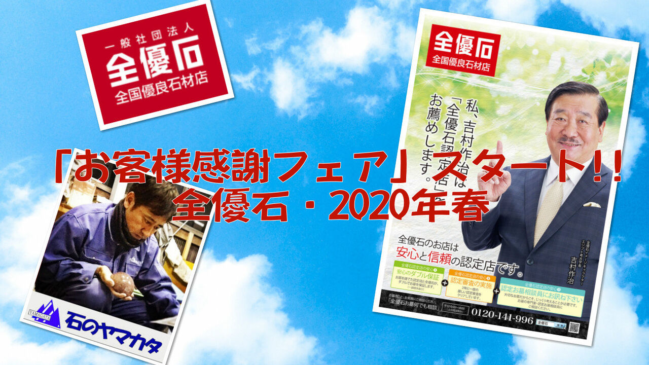 全優石2020春
