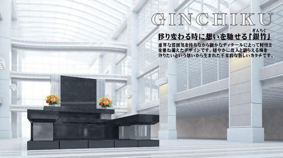 006 ginchiku