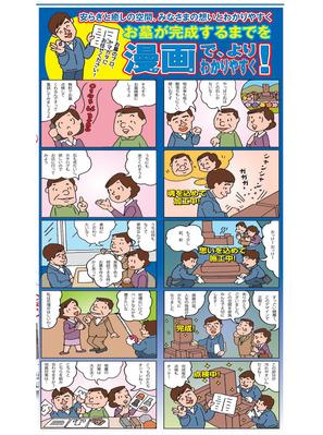 チラシ中漫画