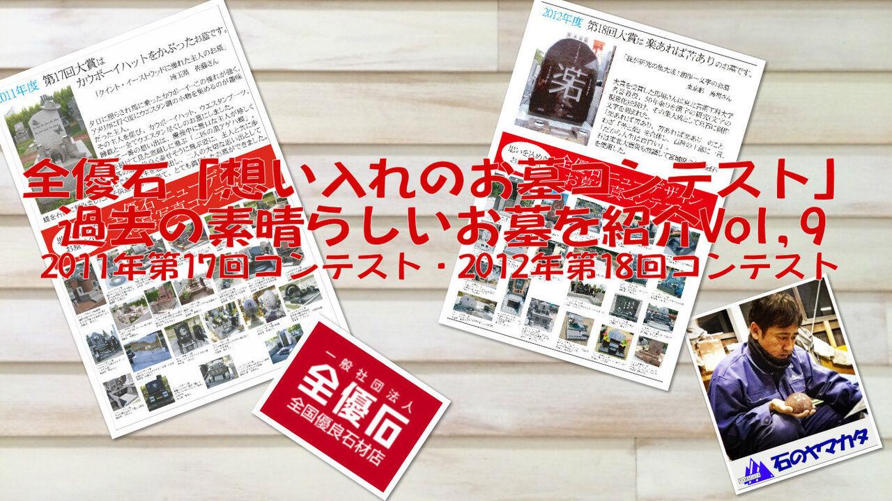 全優石NDコンテストVol,9