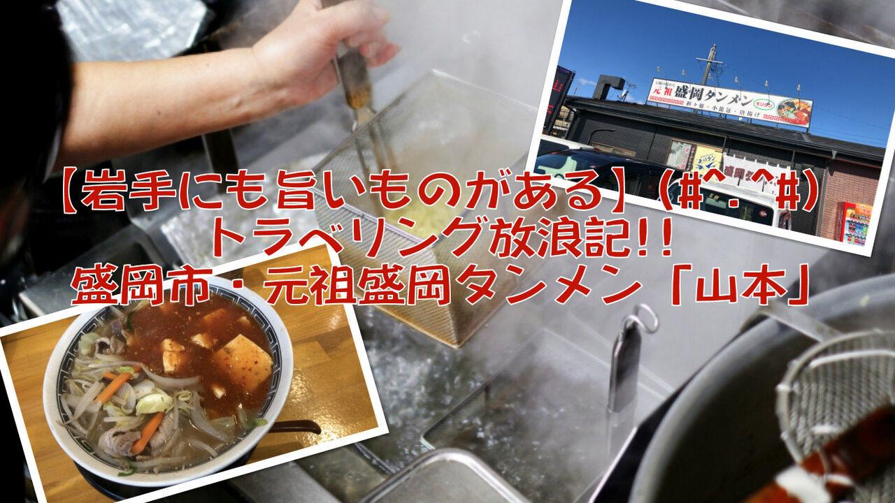 元祖盛岡タンメン