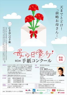 「母の日参り」手紙コンクール_ポスター_最終