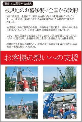 東日本大震災復興支援報告1