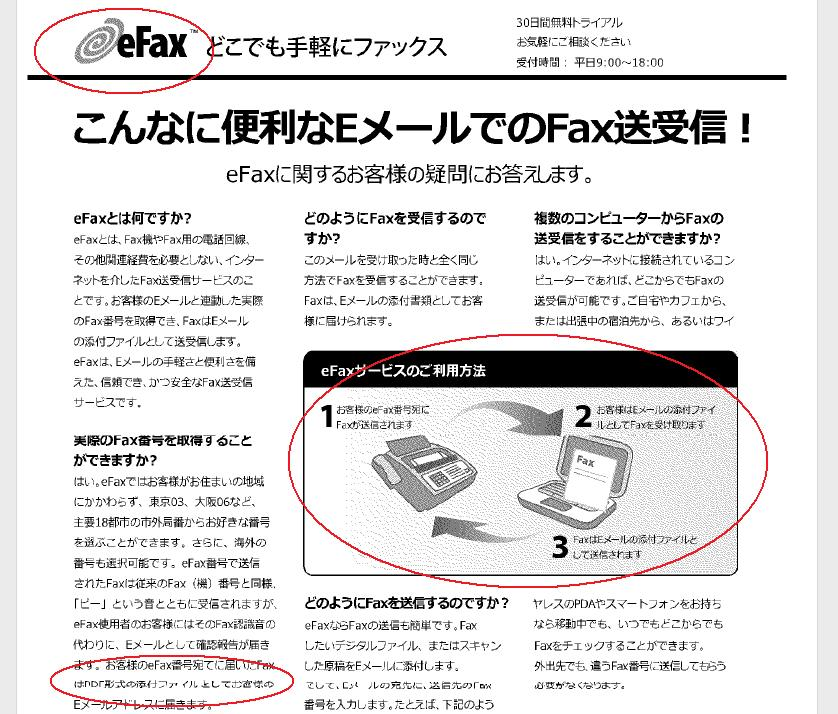 efaxからefax1