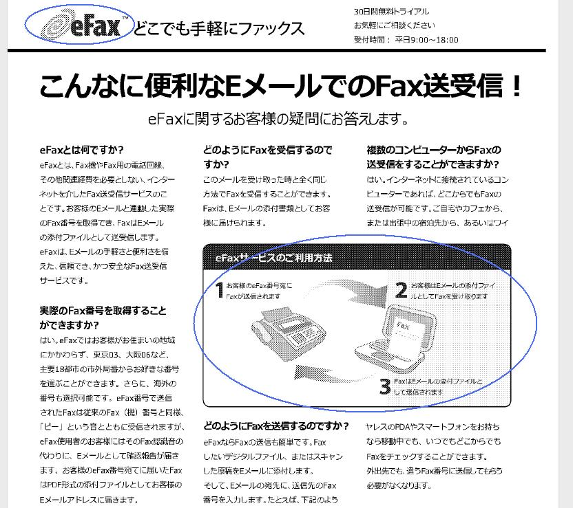 050faxからefax1