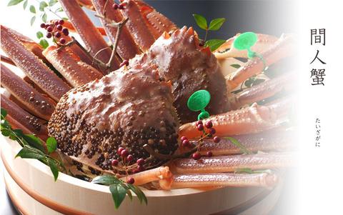 松葉ガニの最高級ブランド「間人蟹」。