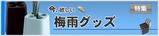 category_top_tsuyu