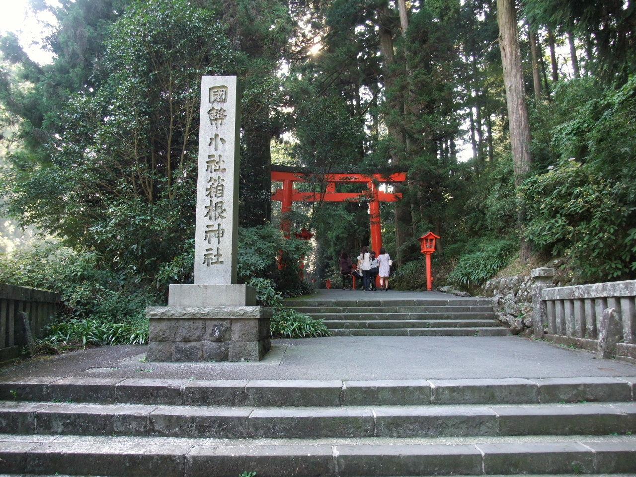 今日の参拝(1) -箱根神社@小涌谷- : 彷徨私事記