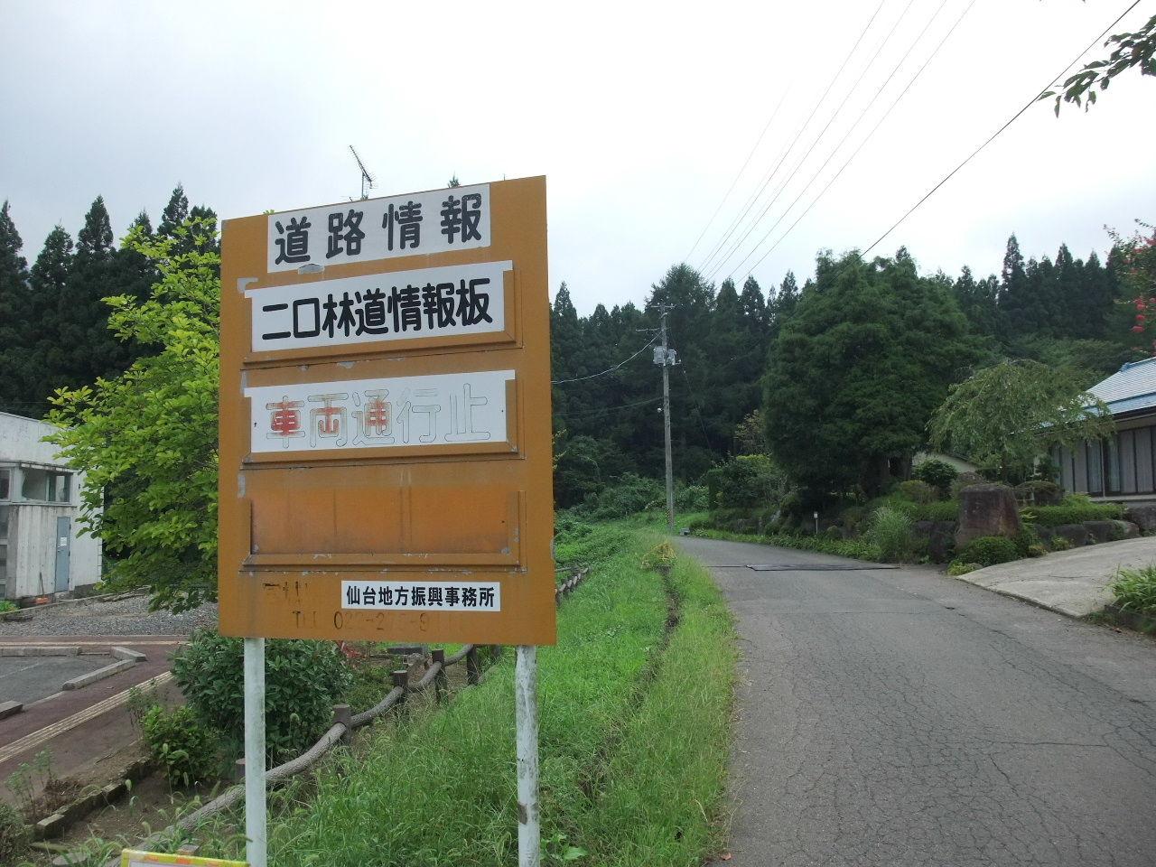 「仙台市秋保町二口林道」の画像検索結果