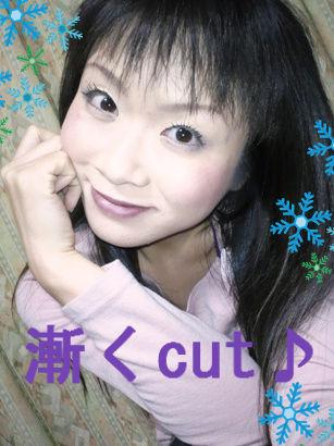 前髪カット〜♪