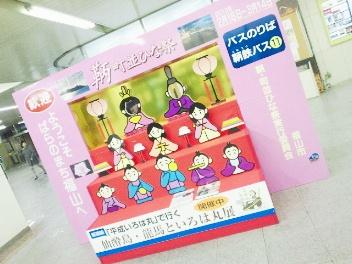 福山駅にて♪