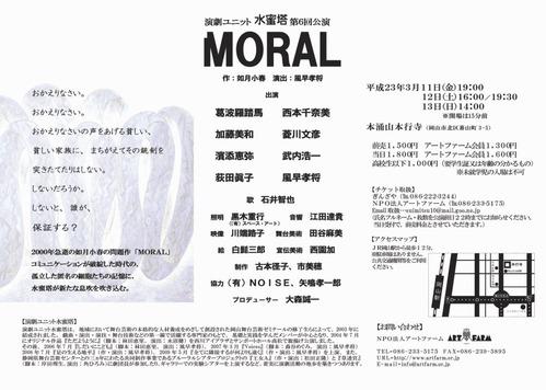 MORAL_tirasiura1