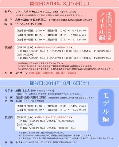 2014-08-13-15-19-13