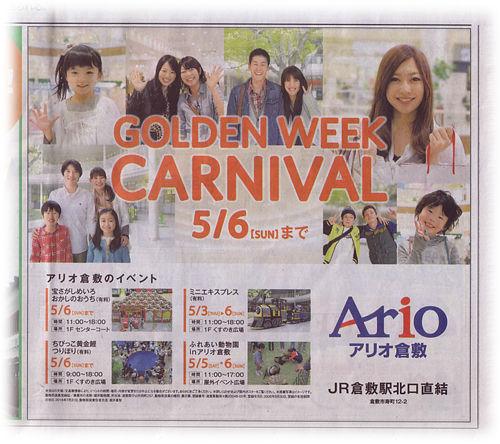 20120501_sanyo
