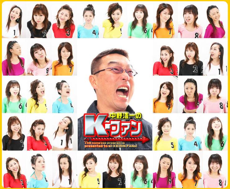 c3313b38.jpg の Blog : 「中野浩一のKファン」