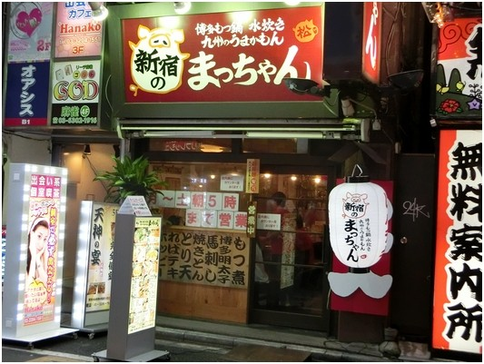 新宿のまっちゃん>