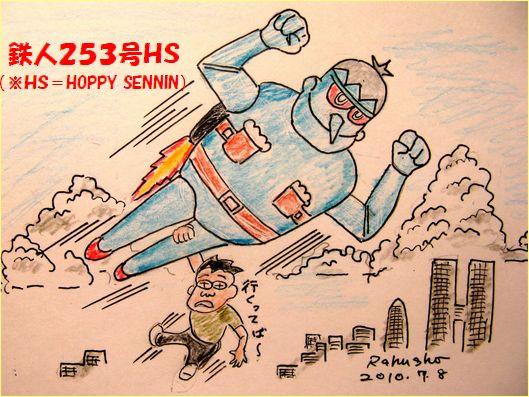 鉄人253号HS