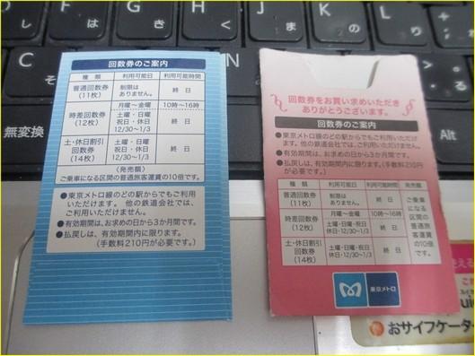 メトロ 券 払い戻し 回数 東京
