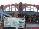 阿蘇火山温泉