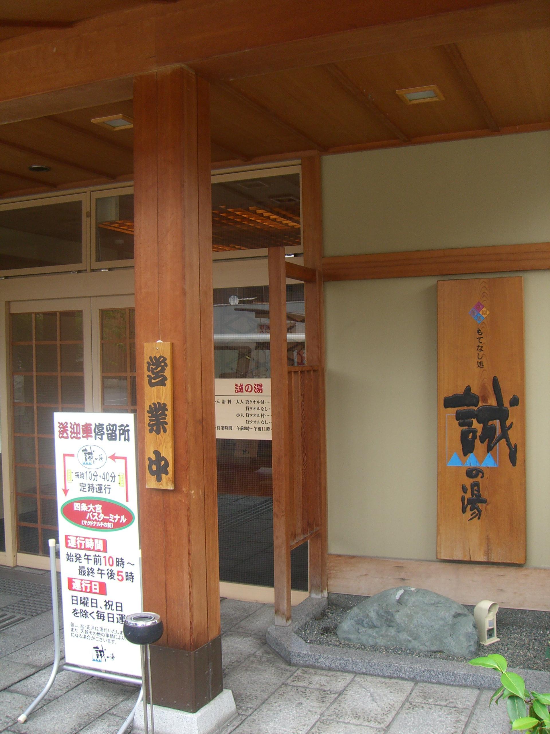 誠の湯玄関