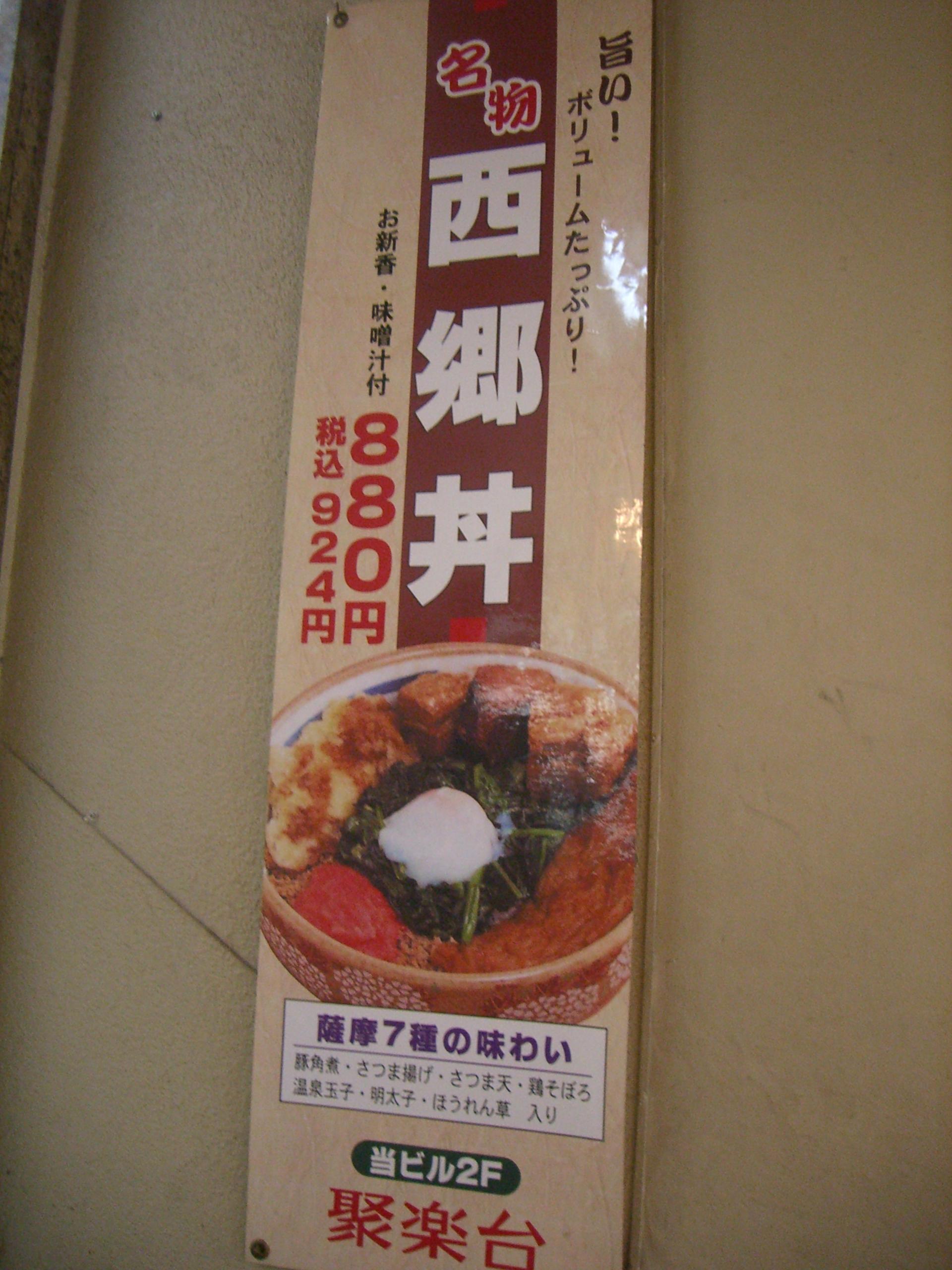 西郷丼のぼり