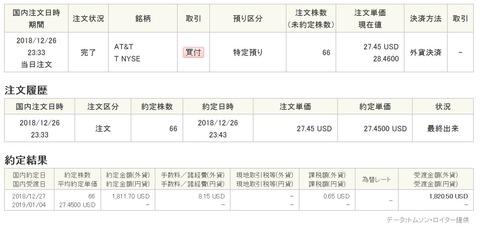 【T】 買付詳細 2018年12月