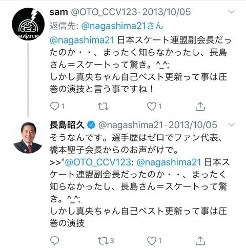 長島会長4