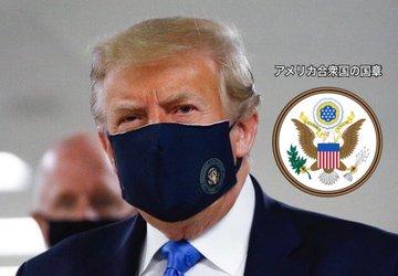 トランプ大統領-1