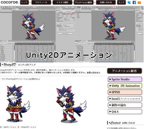 Unity2Dの新しいページができました!