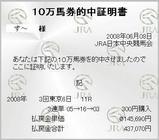 2008年6月8日東京11R安田記念no.1