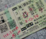 2008年9月6日小倉8Rサラ系3歳上 500万下