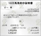 2007年6月9日中京12Rサラ系4歳上500万下