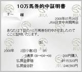 2008年7月26日小倉8Rサラ系3歳上500万下no.1