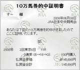 2008年6月8日東京11R安田記念no.2
