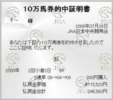 2008年7月26日小倉8Rサラ系3歳上500万下no.2