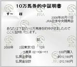 2008年5月17日東京12Rサラ系4歳上1000万下