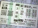 2008年6月28日阪神10R安芸ステークス
