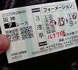 2009年4月5日阪神7Rサラ系3歳500万下